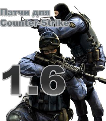 Новый патч под версией 43 призван обновить Counter-Strike с совершенно