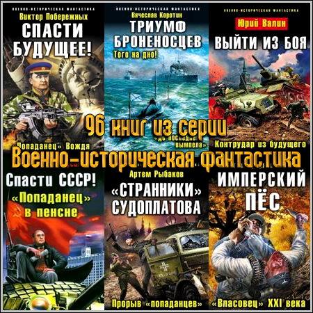 Серии военно историческая фантастика