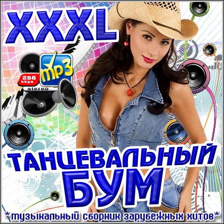 xxxl-tantsevalniy-sbornik